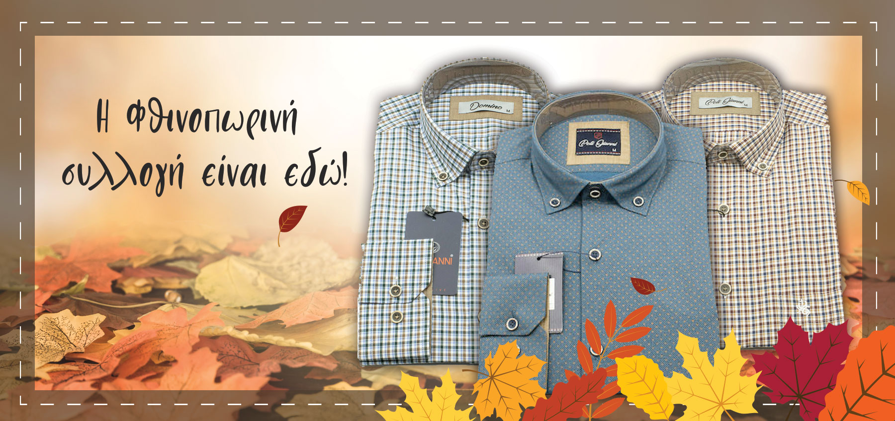 shirts_banner_autumn_gr
